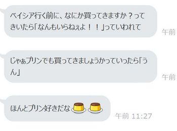 LINEの会話.jpg